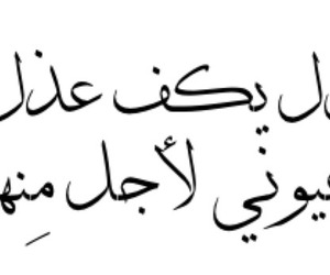 arabic, poetry, and quotes image