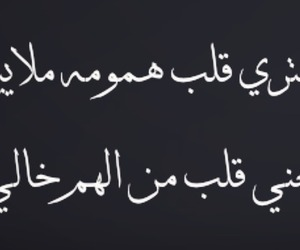 poetry and عربي image