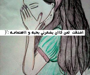 عربي and رسمتي image