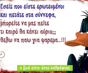 greek quotes and xaxa image