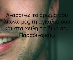 greek texts, βερτης, and εμεις οι δυο ταιριαζουμε image