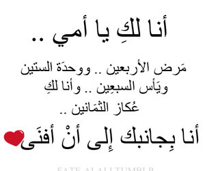 mom, arabic, and mother image