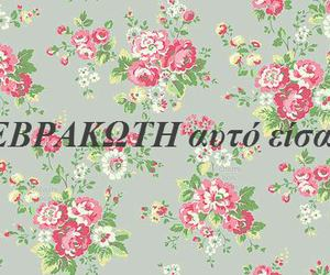 flowers, greek, and greek quote image