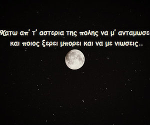 greek, song, and stars image