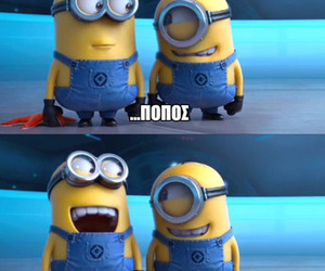 funny, minions, and greek image