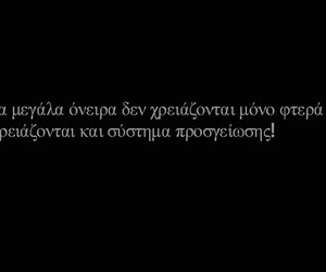 greek quotes and στοχοι image