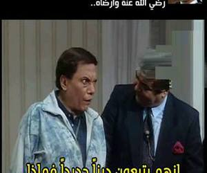 arabic, egypt, and funny image