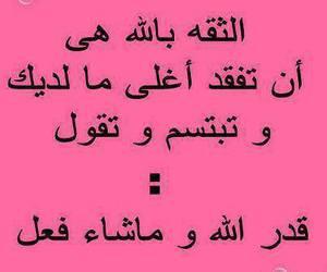 وردي, الله . عربي, and ابتسامة . اغلى image