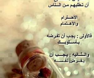 عربي, اقتباسات, and الاحترام image