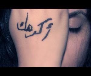 عربي, كره, and خائن image