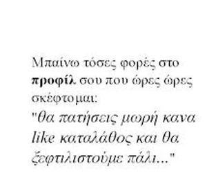 quotes, greek quotes, and ελληνικα στιχακια image