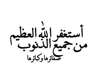 islam, عربي, and arabic image