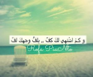 arabic, arabic quotes, and عربي image