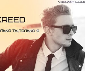 singer, russian music, and kreed image