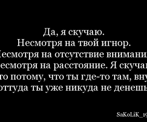 quotes, russian, and love image