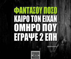 Greece, greek quotes, and Ελληνικά image