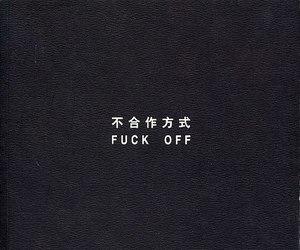 fuck off image