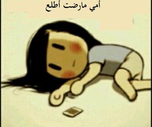 عربي and ملل image