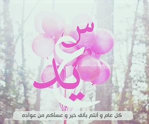 islam, happy eid, and عيد مبارك image