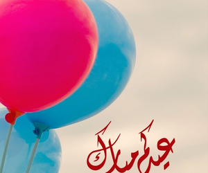balloons, greetings, and muslim image