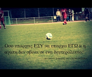 soccer, ellinika, and greek quotes image