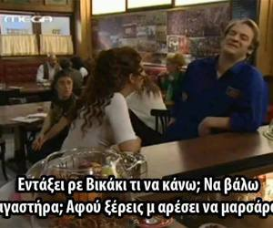 greek quote, Ευτυχισμένοι μαζί, and μακης image