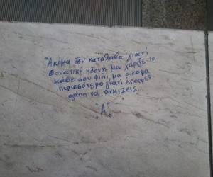 greek, greek quotes, and Πυξ Λαξ!<3 image