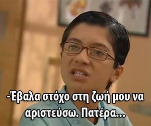 greek, greek quotes, and Ευτυχισμένοι μαζί image