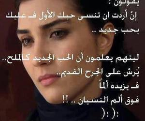 arabic, lonly, and miss image