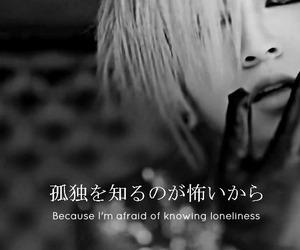 afraid, aoi, and black and white image