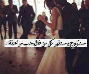 love, عربي, and wedding image