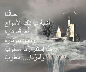 text, words, and عربي image
