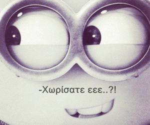 minions, ellinika, and greek quotes image