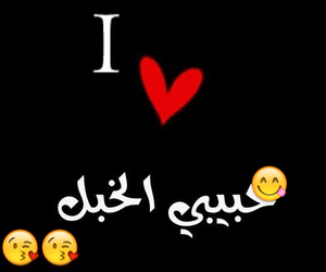 arabic, crazy, and love image