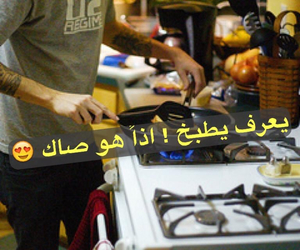 arabic, cook, and handsome image