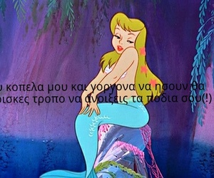 mermaid and greek quotes image