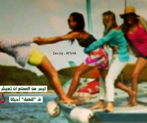 girls, حب, and عربي image