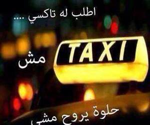 taxi, funny, and عربي image