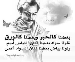 arabic, grace, and quote image