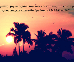 greek, greek quotes, and greek songs image