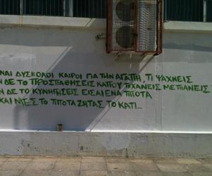 greek quotes, greek, and wall image