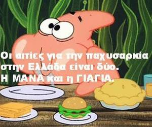 food, Ελληνικά, and quotes image