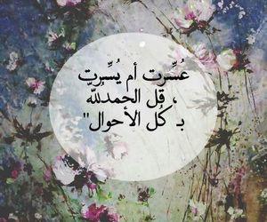 arabic, الحمد لله, and عربي image