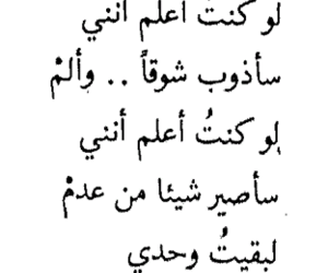 iraq, quote, and عربي image