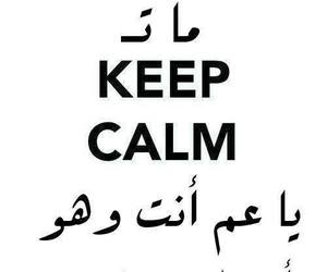 keep calm, arabic, and عربي image