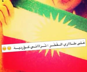 girl, proud, and kurdistan image