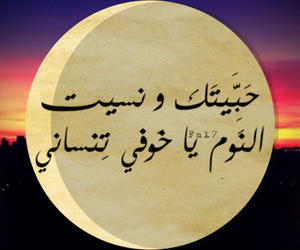 arabic, song, and فيروز image