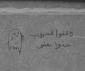 عربى, كلمات, and syria image