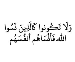 god, arabic, and islam image