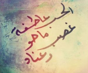 arabic, text, and عربي image